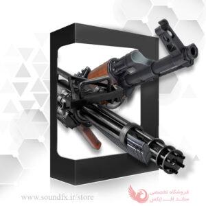 دانلود صدای اسلحه و مسلح کردن - صدای اسلحه