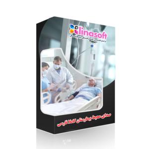 دانلود صدای بیمارستان ایرانی