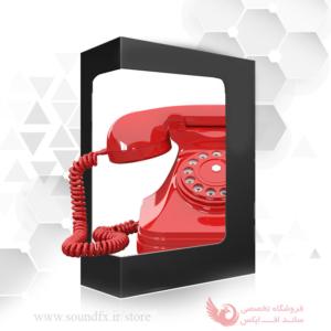 افکت صوتی صدای زنگ تلفن و موبایل