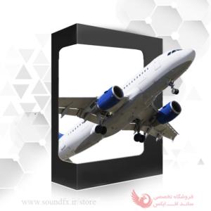 افکت صوتی هواپیما (جنگی و مسافربری)