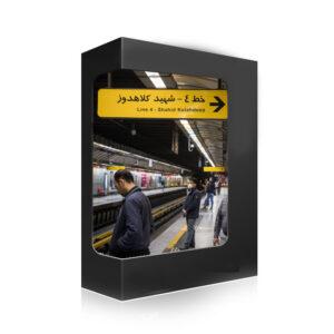 صدای گوینده فارسی مترو تهران