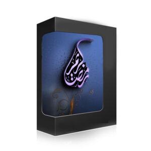 پکیج صوتی برنامه سازی ماه رمضان